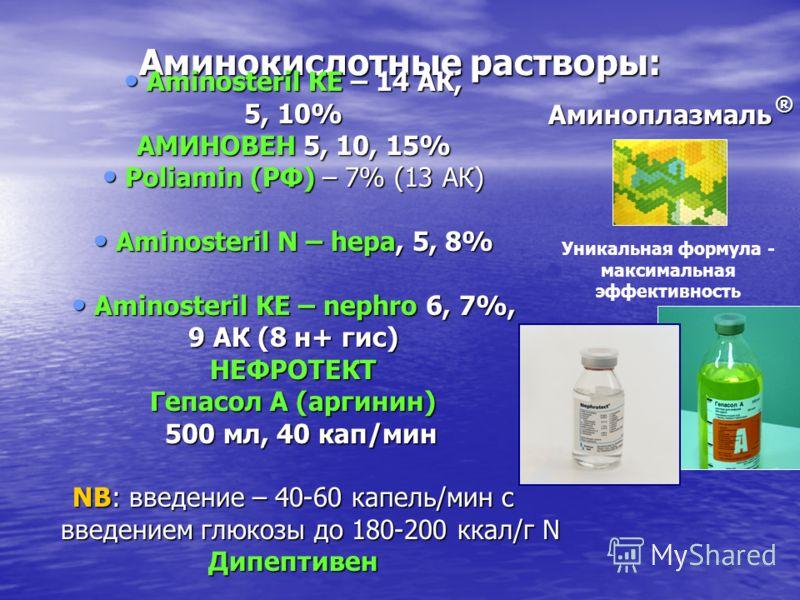 Аминокислотные растворы: Aminosteril КЕ – 14 АК, Aminosteril КЕ – 14 АК, 5, 10% АМИНОВЕН 5, 10, 15% Poliamin (РФ) – 7% (13 АК) Poliamin (РФ) – 7% (13 АК) Aminosteril N – hepa, 5, 8% Aminosteril N – hepa, 5, 8% Aminosteril КЕ – nephro 6, 7%, Aminoster
