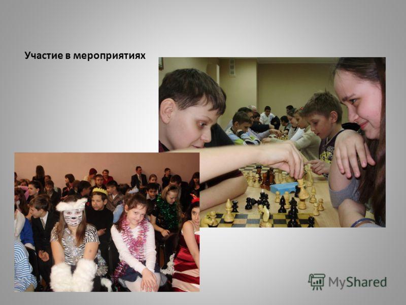 Участие в мероприятиях