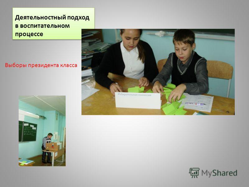 Деятельностный подход в воспитательном процессе Выборы президента класса