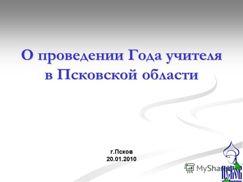 О проведении Года учителя в Псковской области г.Псков20.01.2010