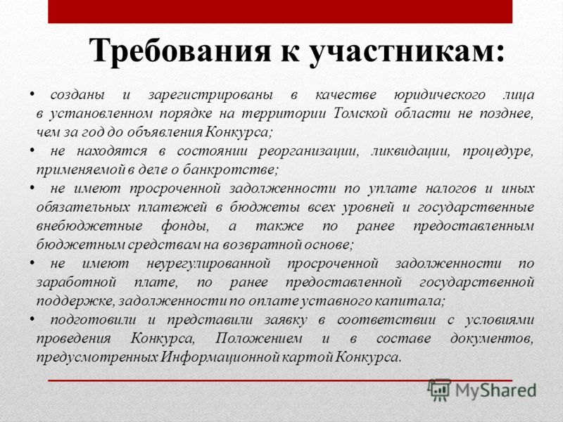 созданы и зарегистрированы в качестве юридического лица в установленном порядке на территории Томской области не позднее, чем за год до объявления Конкурса; не находятся в состоянии реорганизации, ликвидации, процедуре, применяемой в деле о банкротст