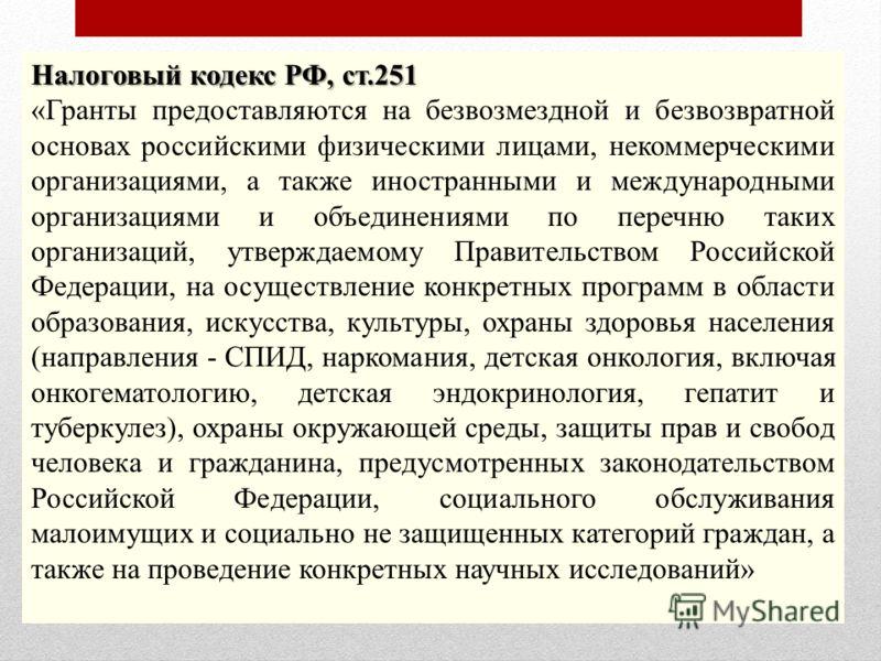 Налоговый кодекс РФ, ст.251 «Гранты предоставляются на безвозмездной и безвозвратной основах российскими физическими лицами, некоммерческими организациями, а также иностранными и международными организациями и объединениями по перечню таких организац