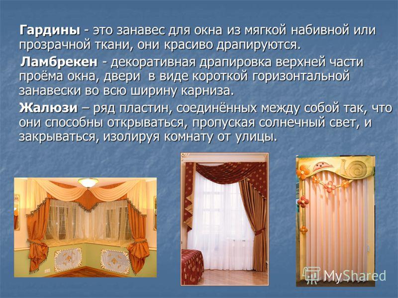 Гардины - это занавес для окна из мягкой набивной или прозрачной ткани, они красиво драпируются. Гардины - это занавес для окна из мягкой набивной или прозрачной ткани, они красиво драпируются. Ламбрекен - декоративная драпировка верхней части проёма
