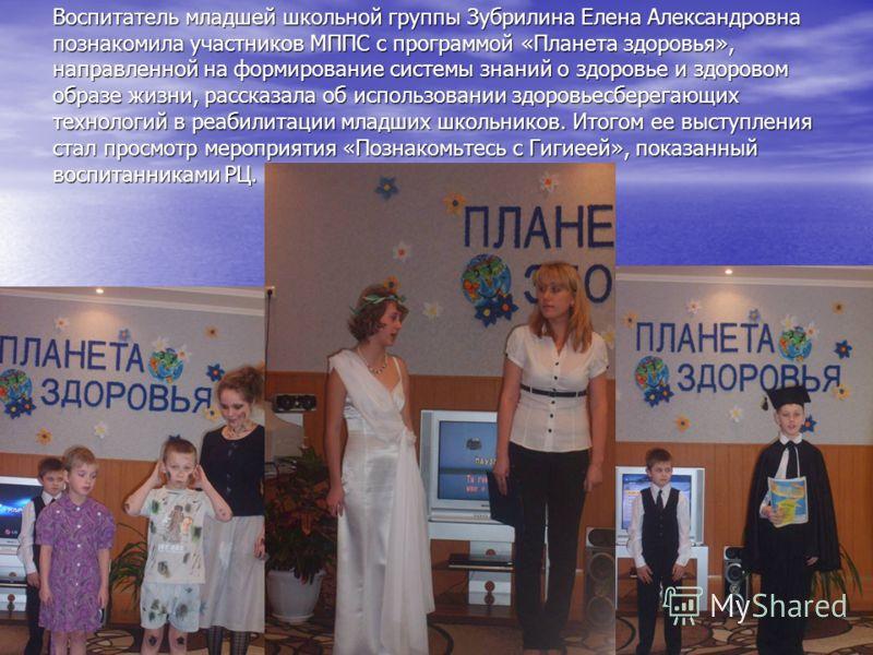 Воспитатель младшей школьной группы Зубрилина Елена Александровна познакомила участников МППС с программой «Планета здоровья», направленной на формирование системы знаний о здоровье и здоровом образе жизни, рассказала об использовании здоровьесберега