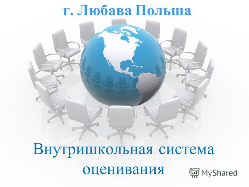 г. Любава Польша Внутришкольная система оценивания