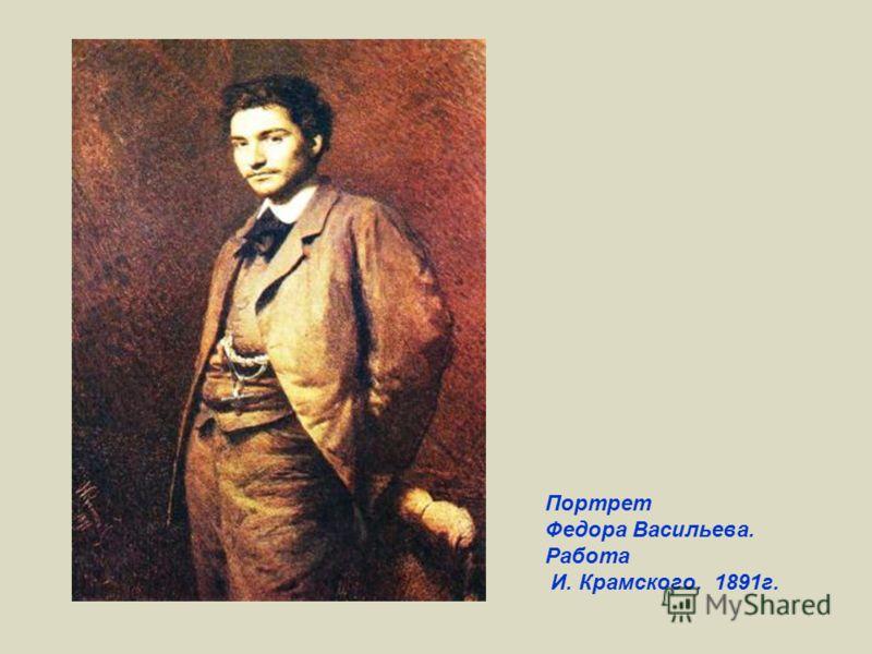 Портрет Федора Васильева. Работа И. Крамского. 1891г.