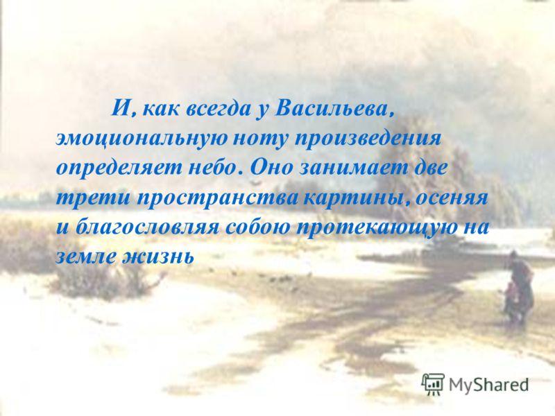 И, как всегда у Васильева, эмоциональную ноту произведения определяет небо. Оно занимает две трети пространства картины, осеняя и благословляя собою протекающую на земле жизнь