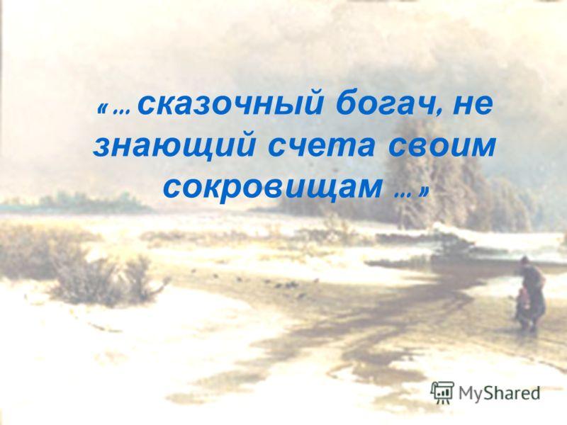 « … сказочный богач, не знающий счета своим сокровищам … »