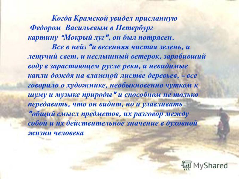 Когда Крамской увидел присланную Федором Васильевым в Петербург картину