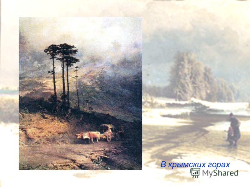 Берег Волги после грозы В крымских горах