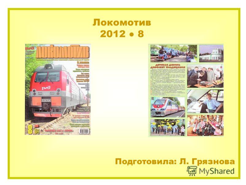 Локомотив 2012 8 Подготовила: Л. Грязнова