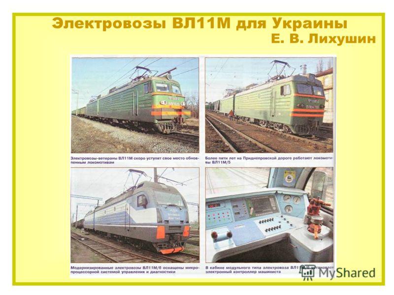 Электровозы ВЛ11М для Украины Е. В. Лихушин