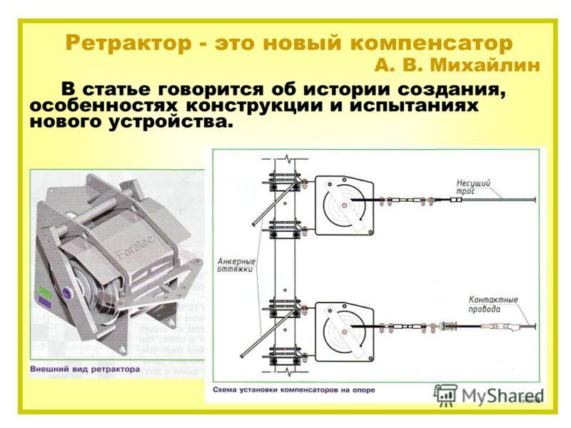 Ретрактор - это новый компенсатор А. В. Михайлин В статье говорится об истории создания, особенностях конструкции и испытаниях нового устройства.