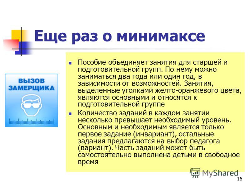 16 Еще раз о минимаксе Пособие объединяет занятия для старшей и подготовительной групп. По нему можно заниматься два года или один год, в зависимости от возможностей. Занятия, выделенные уголками желто-оранжевого цвета, являются основными и относятся