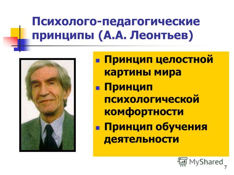 7 Психолого-педагогические принципы (А.А. Леонтьев) Принцип целостной картины мира Принцип психологической комфортности Принцип обучения деятельности