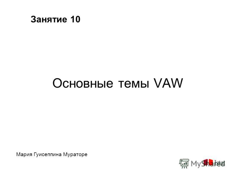 Занятие 10 Основные темы VAW Мария Гуисеппина Мураторе