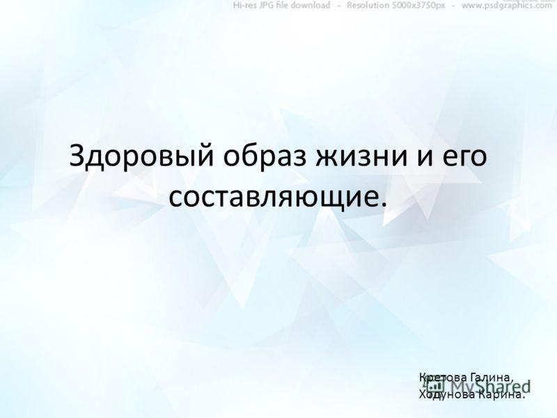 Здоровый образ жизни и его составляющие. Кретова Галина, Ходунова Карина.