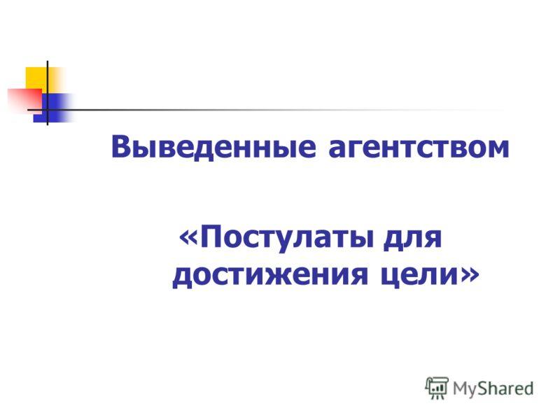 Выведенные агентством «Постулаты для достижения цели»