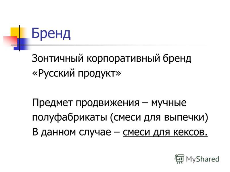 Бренд Зонтичный корпоративный бренд «Русский продукт» Предмет продвижения – мучные полуфабрикаты (смеси для выпечки) В данном случае – смеси для кексов.