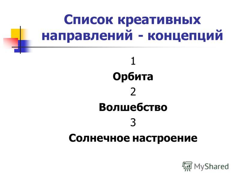 Список креативных направлений - концепций 1 Орбита 2 Волшебство 3 Солнечное настроение