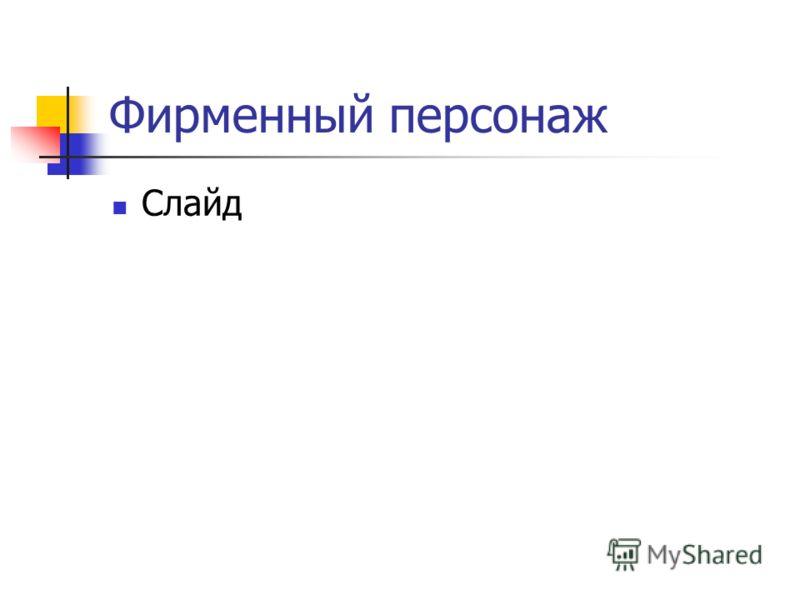Фирменный персонаж Слайд