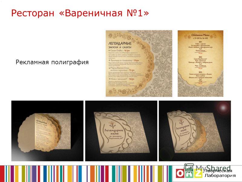 Ресторан «Вареничная 1» Рекламная полиграфия