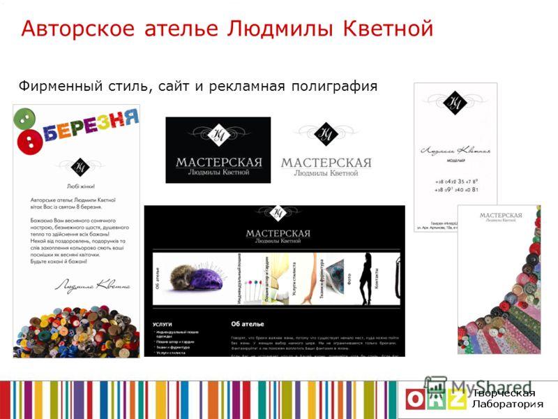 Авторское ателье Людмилы Кветной Фирменный стиль, сайт и рекламная полиграфия