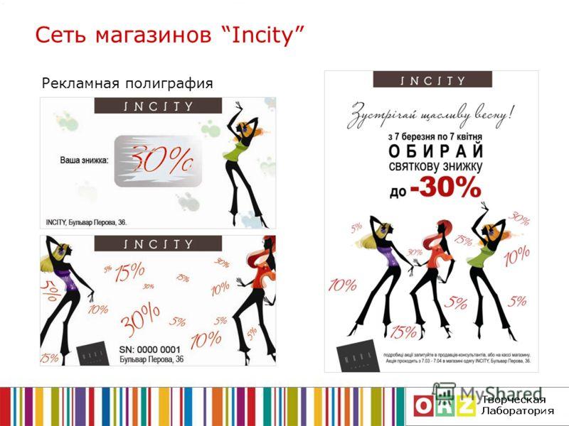 Сеть магазинов Incity Рекламная полиграфия