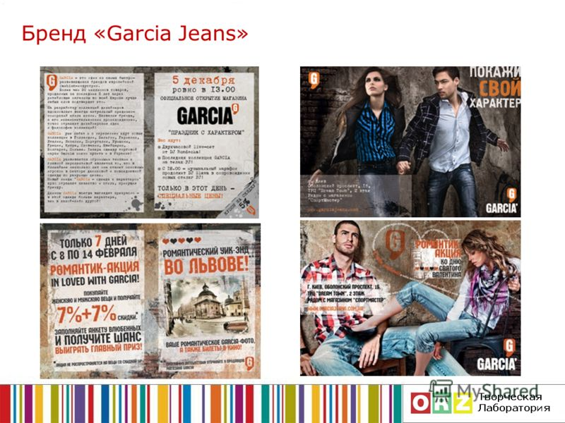 Бренд «Garcia Jeans»