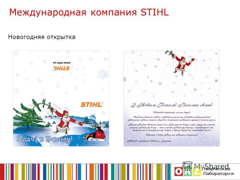 Международная компания STIHL Новогодняя открытка