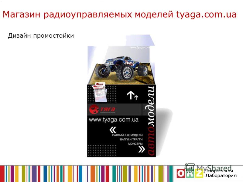 Магазин радиоуправляемых моделей tyaga.com.ua Дизайн промостойки