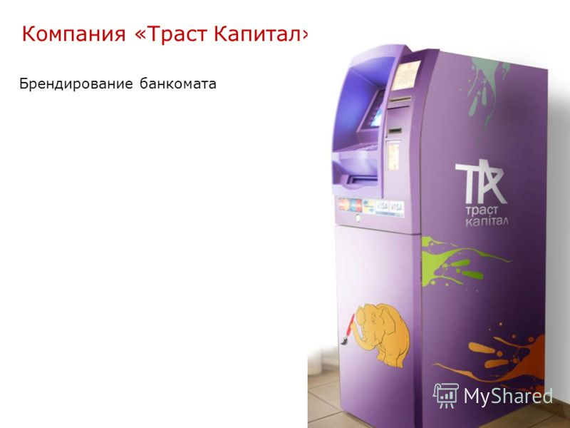 Компания «Траст Капитал» Брендирование банкомата