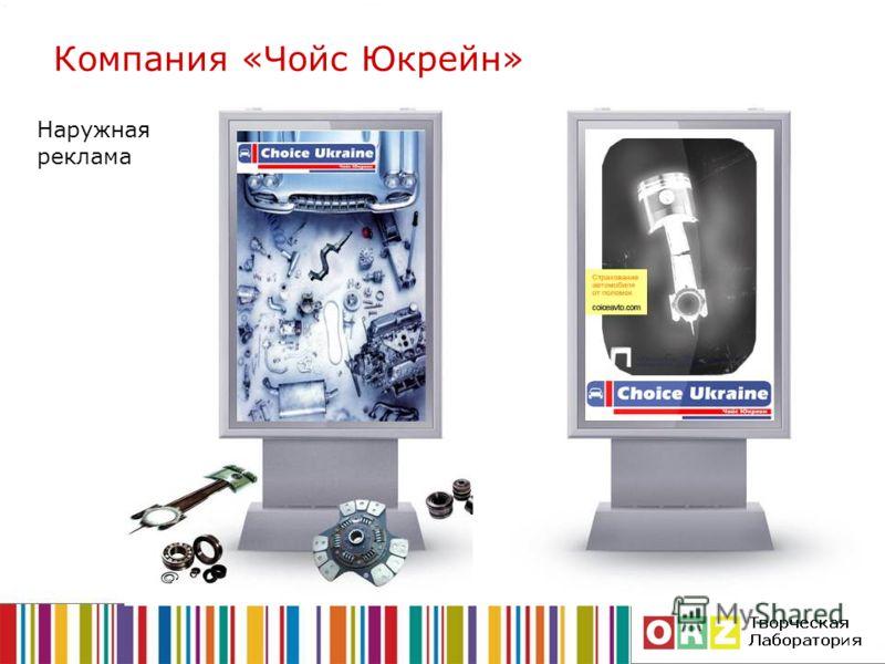 Компания «Чойс Юкрейн» Наружная реклама