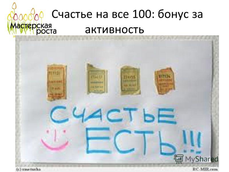 Счастье на все 100: бонус за активность