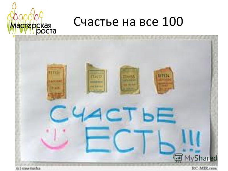 Счастье на все 100
