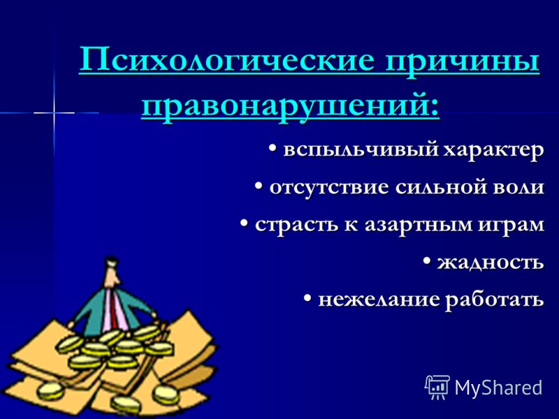 Психологические причины правонарушений: вспыльчивый характер вспыльчивый характер отсутствие сильной воли отсутствие сильной воли страсть к азартным играм страсть к азартным играм жадность жадность нежелание работать нежелание работать