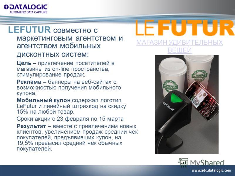 LEFUTUR совместно с маркетинговым агентством и агентством мобильных дисконтных систем: Цель – привлечение посетителей в магазины из on-line пространства, стимулирование продаж. Реклама – баннеры на веб-сайтах с возможностью получения мобильного купон