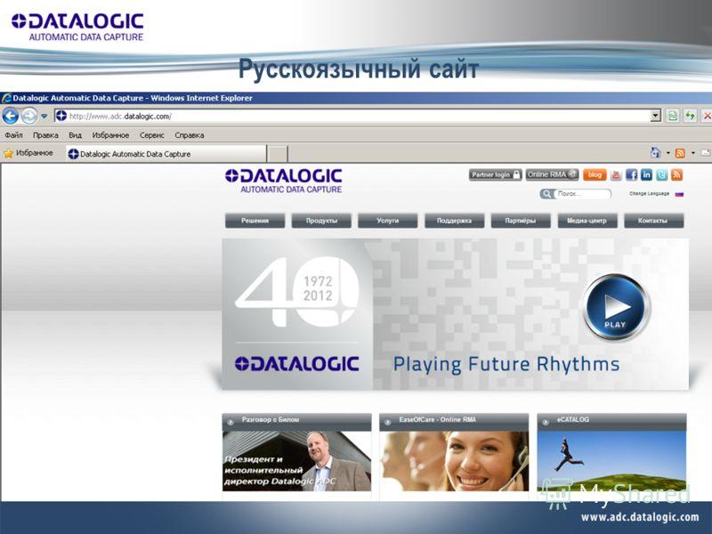 Русскоязычный сайт