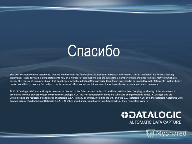 Спасибо This presentation contains statements that are neither reported financial results nor other historical information. These statements are forward-looking statements. These forward-looking statements rely on a number of assumptions and are subj