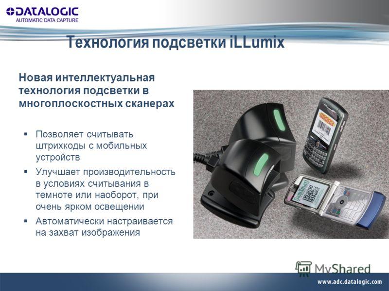 Технология подсветки iLLumix Новая интеллектуальная технология подсветки в многоплоскостных сканерах Позволяет считывать штрихкоды с мобильных устройств Улучшает производительность в условиях считывания в темноте или наоборот, при очень ярком освещен