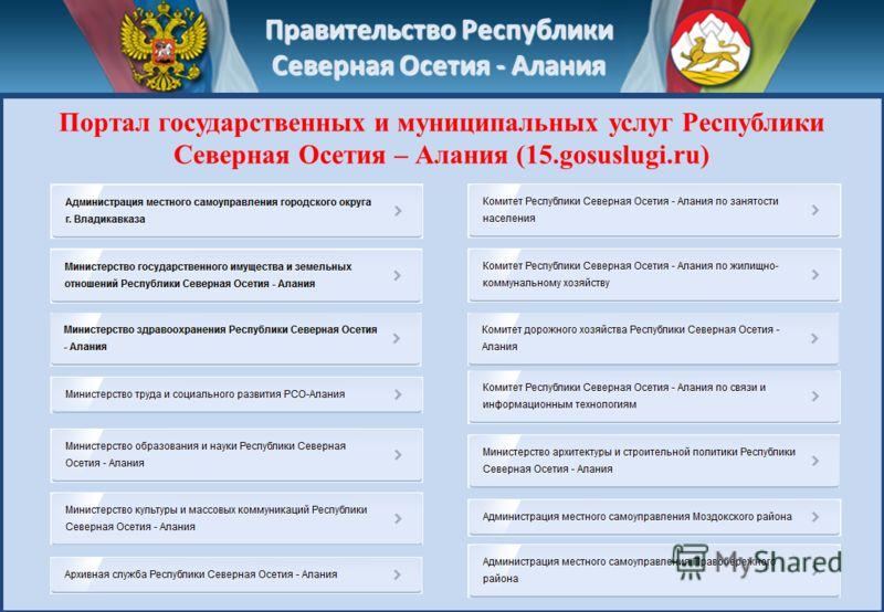 Правительство Республики Северная Осетия - Алания Портал государственных и муниципальных услуг Республики Северная Осетия – Алания (15.gosuslugi.ru)