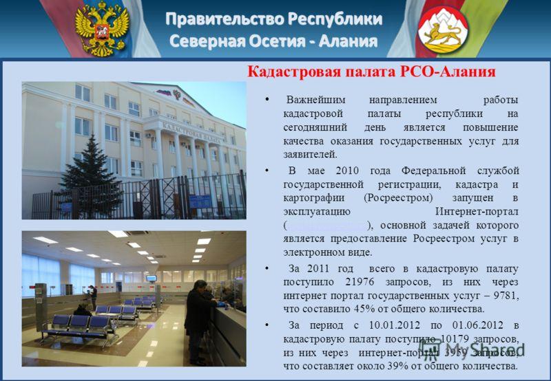 Правительство Республики Северная Осетия - Алания Кадастровая палата РСО-Алания Важнейшим направлением работы кадастровой палаты республики на сегодняшний день является повышение качества оказания государственных услуг для заявителей. В мае 2010 года
