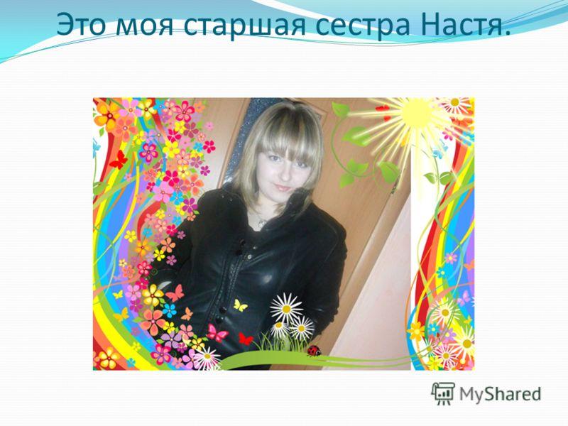 Это моя старшая сестра Настя.