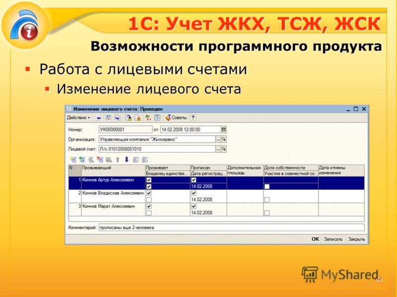 1С: Учет ЖКХ, ТСЖ, ЖСК Работа с лицевыми счетами Изменение лицевого счета Работа с лицевыми счетами Изменение лицевого счета Возможности программного продукта 62