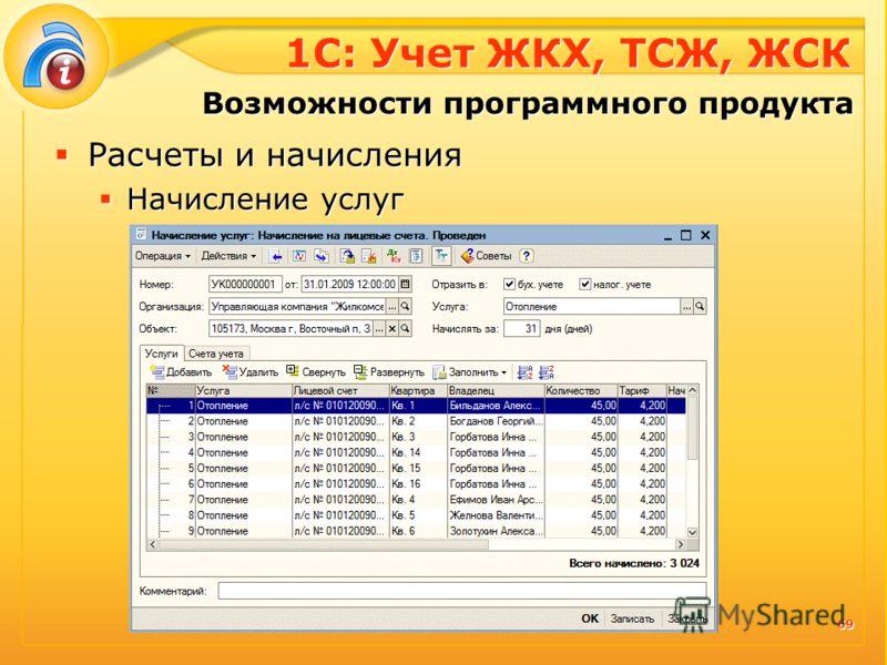 1С: Учет ЖКХ, ТСЖ, ЖСК Расчеты и начисления Начисление услуг Расчеты и начисления Начисление услуг Возможности программного продукта 69
