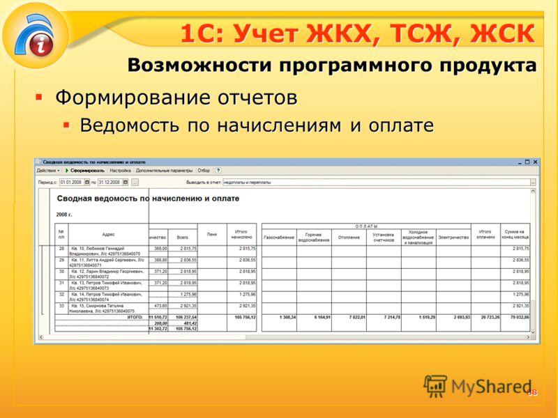 1С: Учет ЖКХ, ТСЖ, ЖСК Формирование отчетов Ведомость по начислениям и оплате Формирование отчетов Ведомость по начислениям и оплате Возможности программного продукта 88