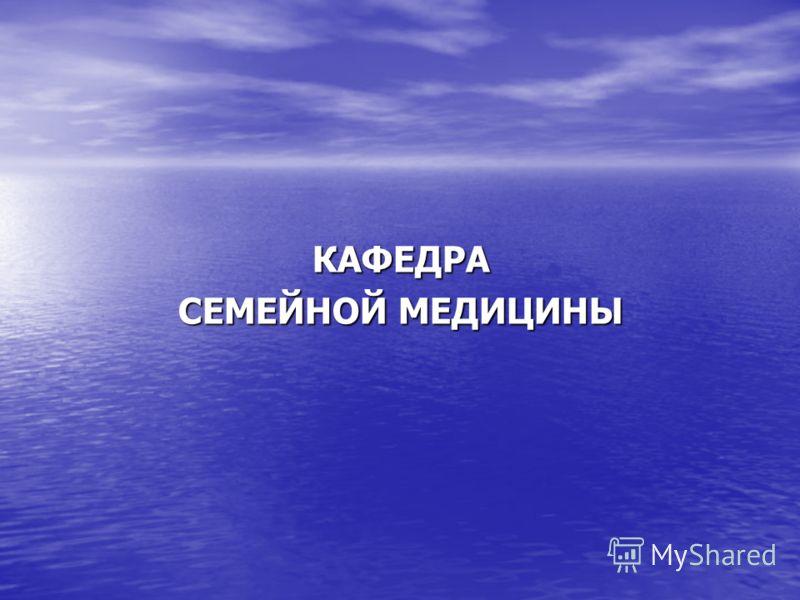 КАФЕДРА СЕМЕЙНОЙ МЕДИЦИНЫ