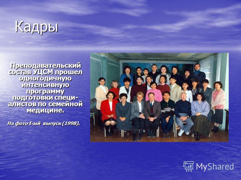Кадры Преподавательский состав УЦСМ прошел одногодичную интенсивную программу подготовки специ- алистов по семейной медицине. На фото I-ый выпуск (1998).