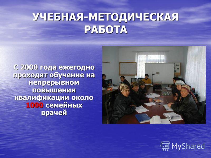 УЧЕБНАЯ-МЕТОДИЧЕСКАЯ РАБОТА С 2000 года ежегодно проходят обучение на непрерывном повышении квалификации около 1000 семейных врачей