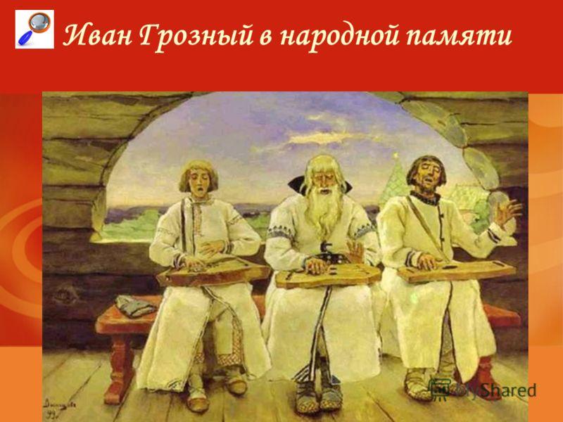 Иван Грозный в народной памяти